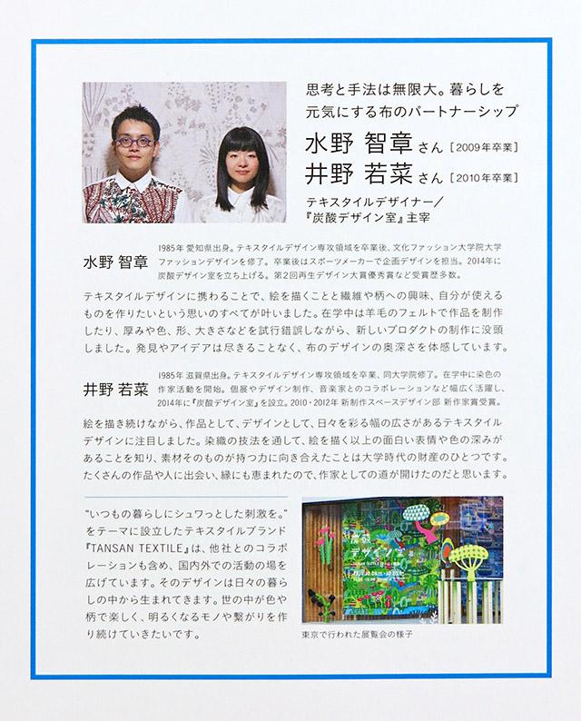 zokei_2018_annai_03_ss
